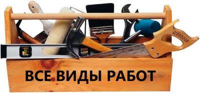 Мелко-ремонтные работы любой сложности - main
